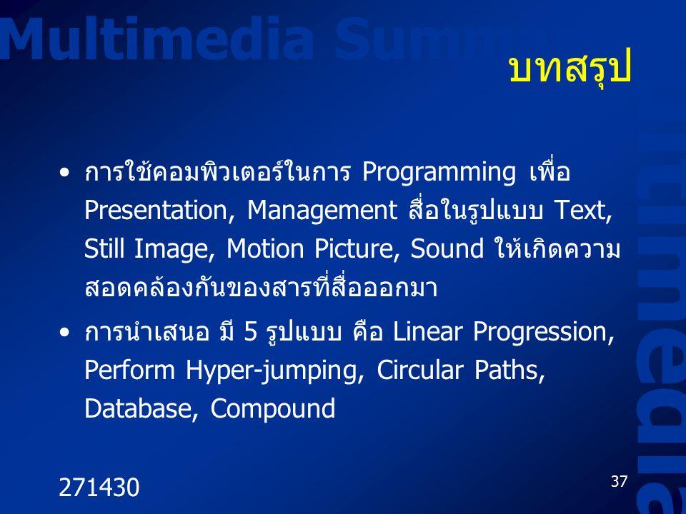 271430 37 Multimedia Summary Multimedia บทสรุป การใช้คอมพิวเตอร์ในการ Programming เพื่อ Presentation, Management สื่อในรูปแบบ Text, Still Image, Motio