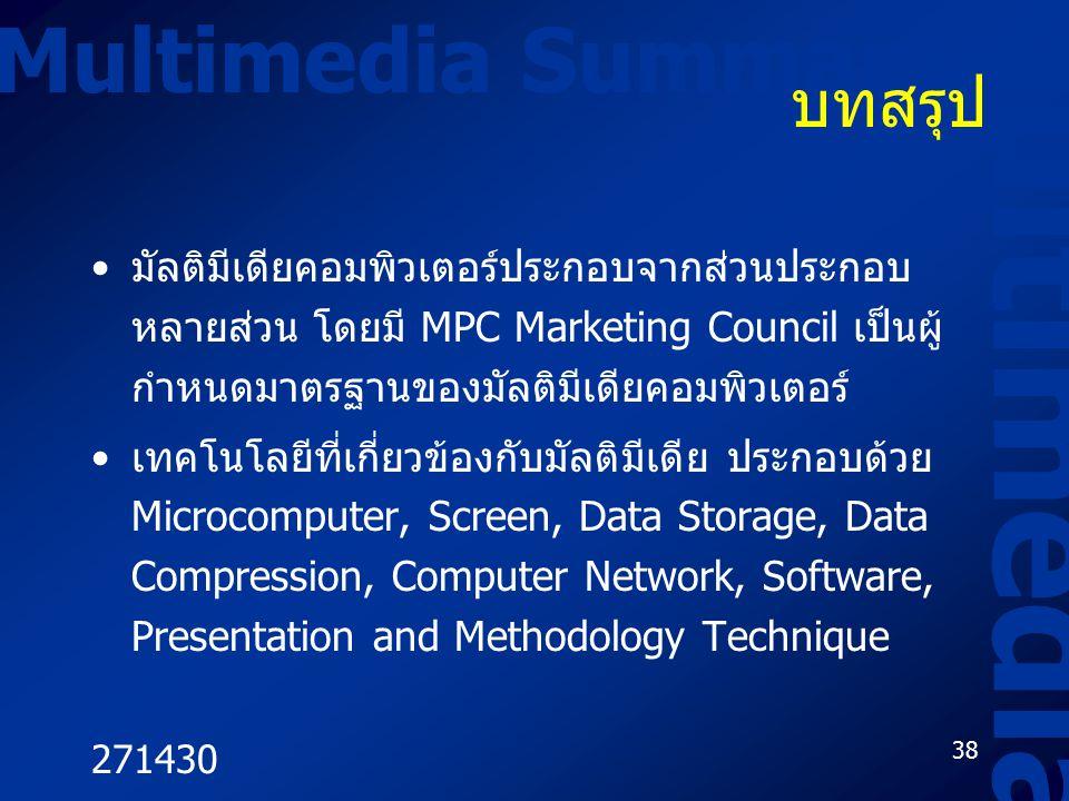 271430 38 Multimedia Summary Multimedia บทสรุป มัลติมีเดียคอมพิวเตอร์ประกอบจากส่วนประกอบ หลายส่วน โดยมี MPC Marketing Council เป็นผู้ กำหนดมาตรฐานของม