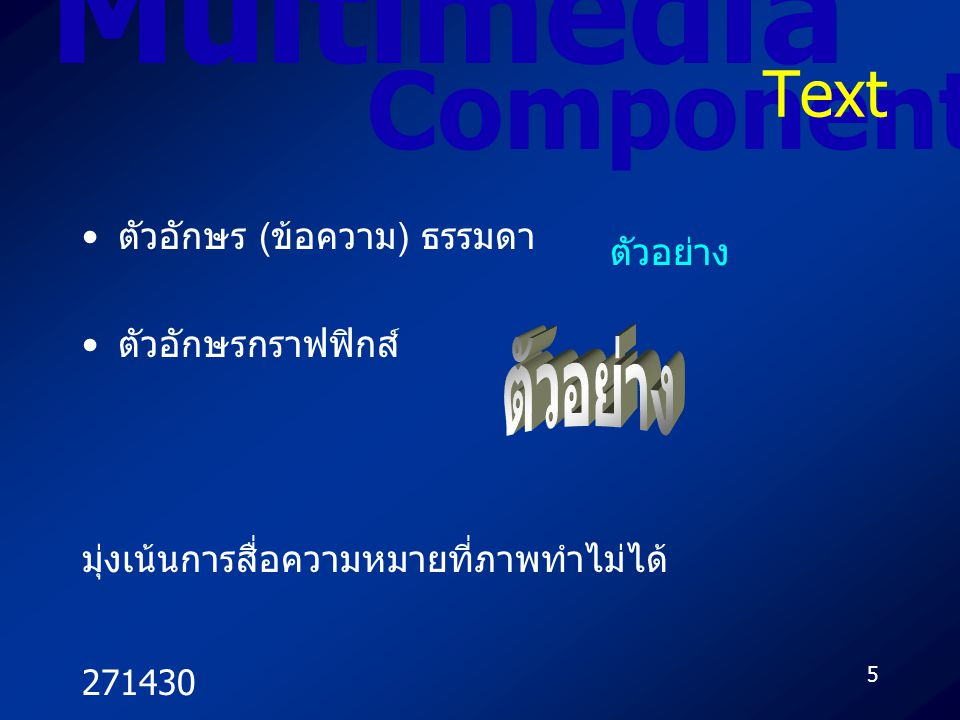 271430 6 Component Multimedia Picture ภาพนิ่ง (Still Picture) –BMP, TIFF, JPEG, PNG, Clipart ภาพเคลื่อนไหว (Animation) –MPEG, AVI, FLI, FLC, MOV, GIF, SWF, MMM