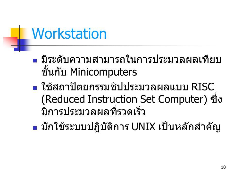 10 Workstation มีระดับความสามารถในการประมวลผลเทียบ ชั้นกับ Minicomputers ใช้สถาปัตยกรรมชิปประมวลผลแบบ RISC (Reduced Instruction Set Computer) ซึ่ง มีก