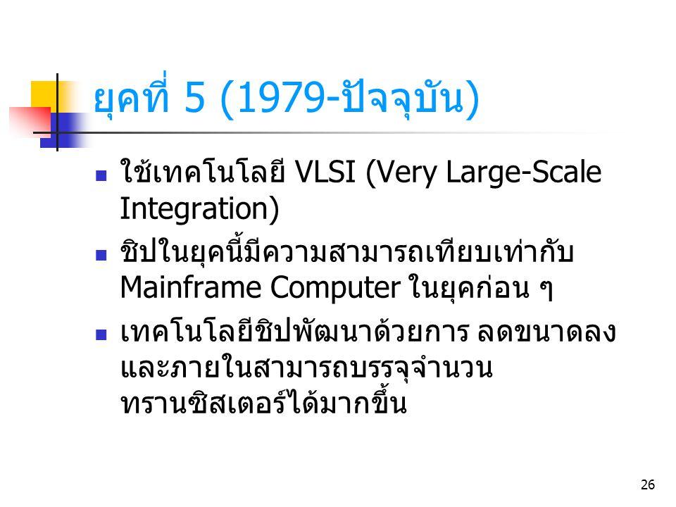 26 ใช้เทคโนโลยี VLSI (Very Large-Scale Integration) ชิปในยุคนี้มีความสามารถเทียบเท่ากับ Mainframe Computer ในยุคก่อน ๆ เทคโนโลยีชิปพัฒนาด้วยการ ลดขนาด