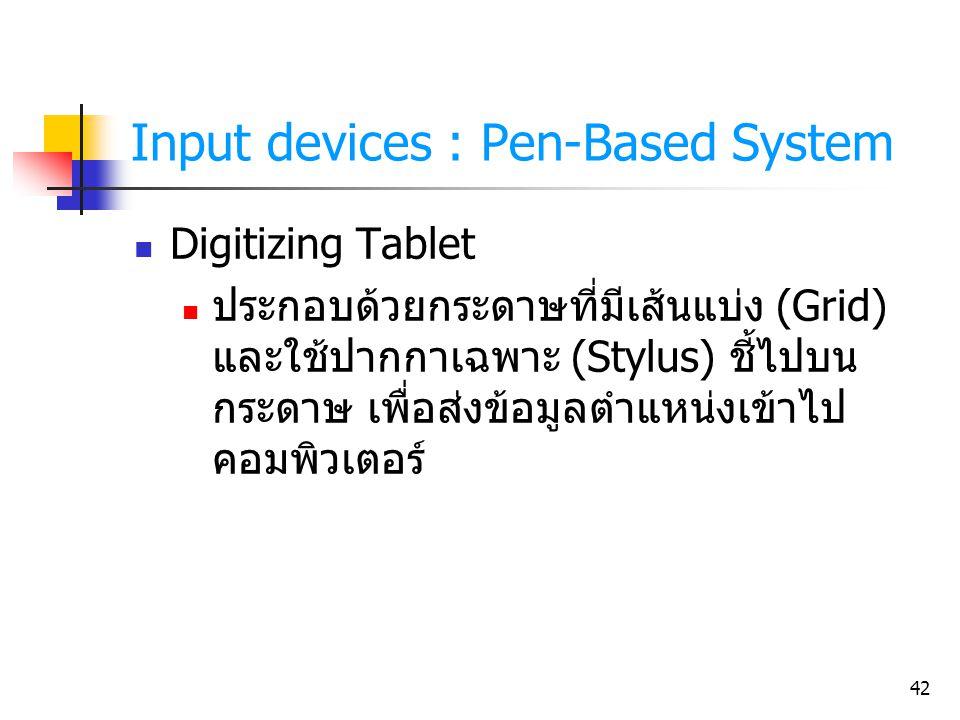42 Input devices : Pen-Based System Digitizing Tablet ประกอบด้วยกระดาษที่มีเส้นแบ่ง (Grid) และใช้ปากกาเฉพาะ (Stylus) ชี้ไปบน กระดาษ เพื่อส่งข้อมูลตำแห