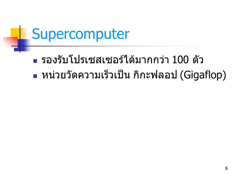 6 Supercomputer รองรับโปรเซสเซอร์ได้มากกว่า 100 ตัว หน่วยวัดความเร็วเป็น กิกะฟลอป (Gigaflop)