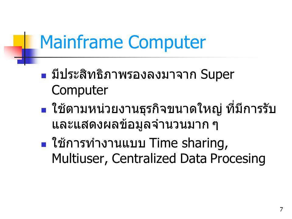 7 Mainframe Computer มีประสิทธิภาพรองลงมาจาก Super Computer ใช้ตามหน่วยงานธุรกิจขนาดใหญ่ ที่มีการรับ และแสดงผลข้อมูลจำนวนมาก ๆ ใช้การทำงานแบบ Time sha