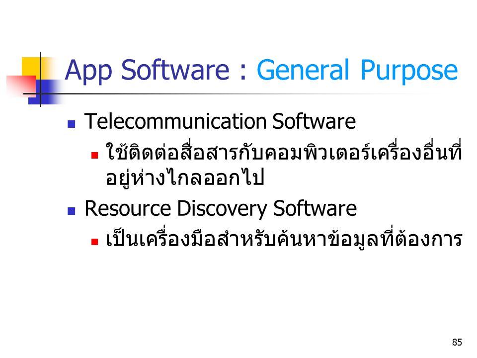 85 App Software : General Purpose Telecommunication Software ใช้ติดต่อสื่อสารกับคอมพิวเตอร์เครื่องอื่นที่ อยู่ห่างไกลออกไป Resource Discovery Software