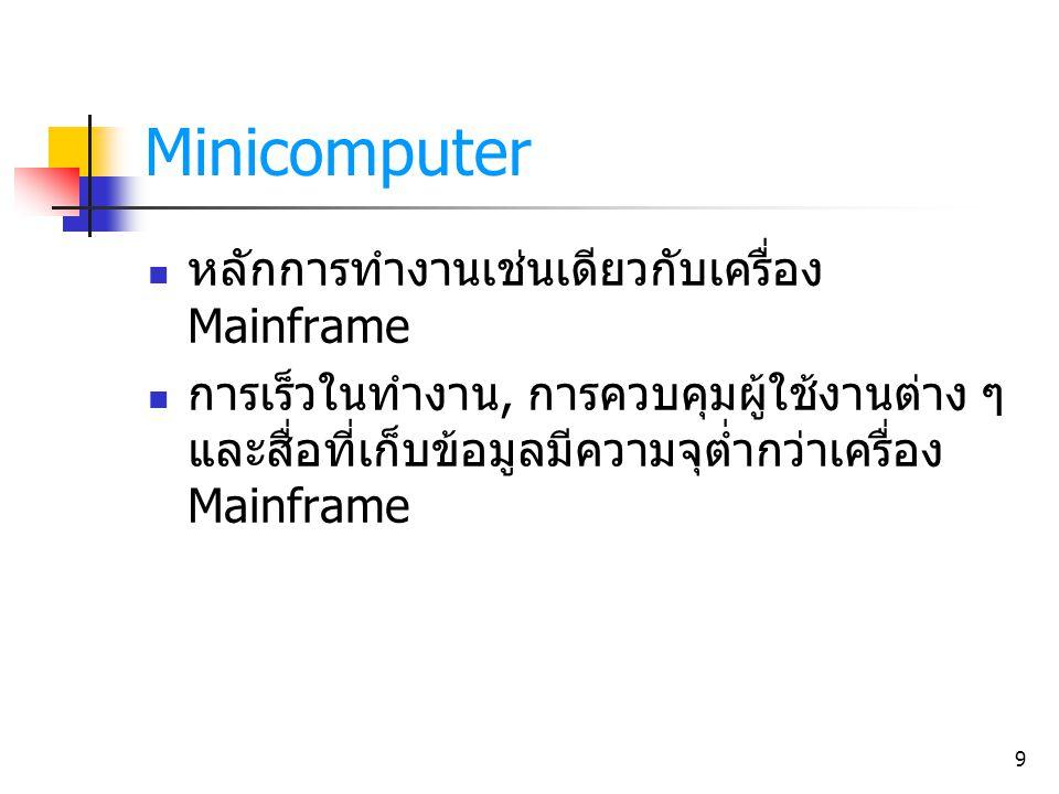 9 Minicomputer หลักการทำงานเช่นเดียวกับเครื่อง Mainframe การเร็วในทำงาน, การควบคุมผู้ใช้งานต่าง ๆ และสื่อที่เก็บข้อมูลมีความจุต่ำกว่าเครื่อง Mainframe