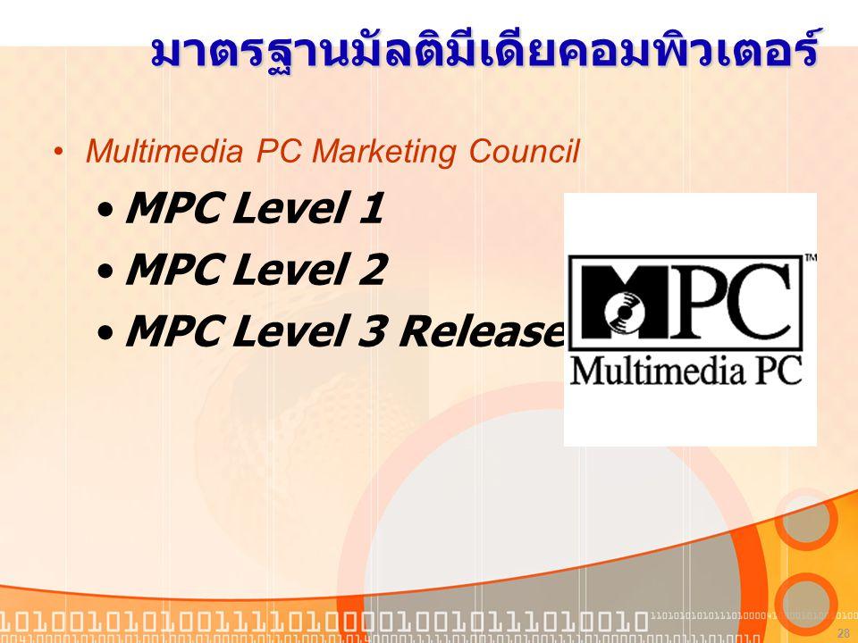 28 มาตรฐานมัลติมีเดียคอมพิวเตอร์ Multimedia PC Marketing Council MPC Level 1 MPC Level 2 MPC Level 3 Release 1.3
