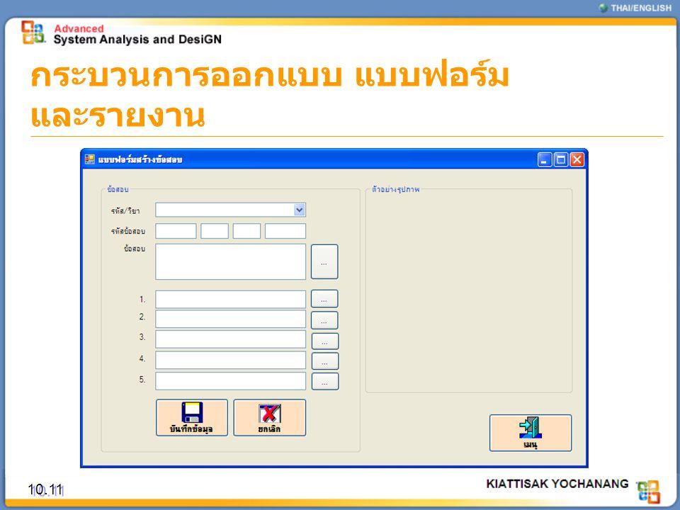 กระบวนการออกแบบ แบบฟอร์ม และรายงาน 10.11