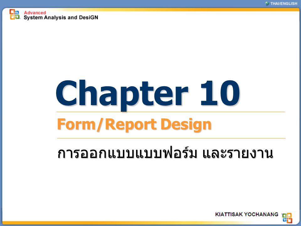 Chapter 10 Form/Report Design การออกแบบแบบฟอร์ม และรายงาน