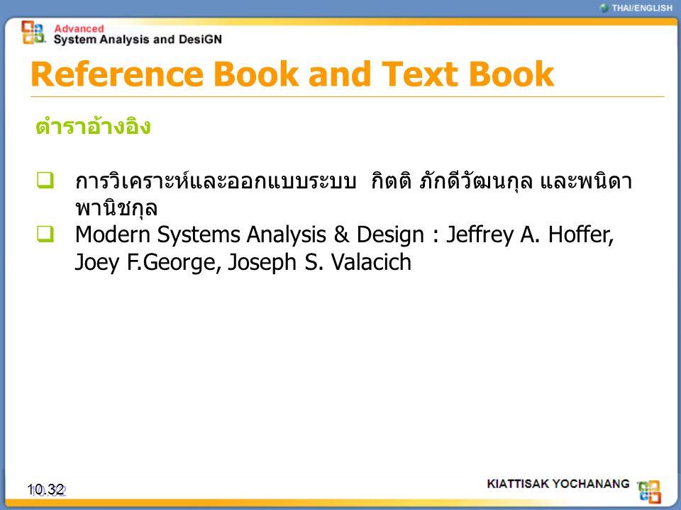 Reference Book and Text Book ตำราอ้างอิง  การวิเคราะห์และออกแบบระบบ กิตติ ภักดีวัฒนกุล และพนิดา พานิชกุล  Modern Systems Analysis & Design : Jeffrey