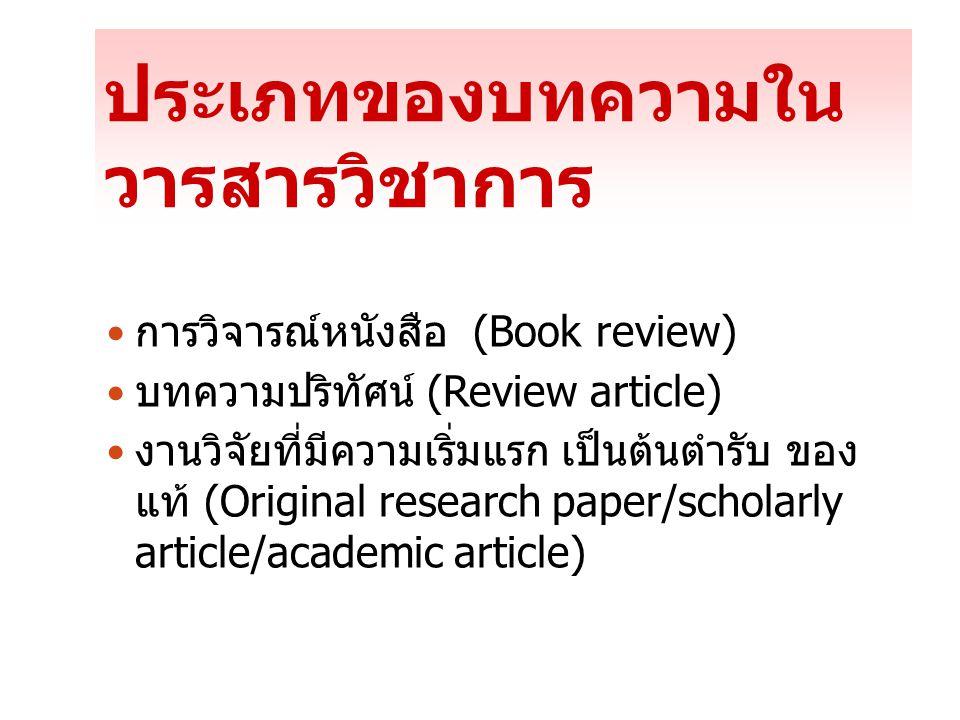 ประเภทของบทความใน วารสารวิชาการ การวิจารณ์หนังสือ (Book review) บทความปริทัศน์ (Review article) งานวิจัยที่มีความเริ่มแรก เป็นต้นตำรับ ของ แท้ (Origin