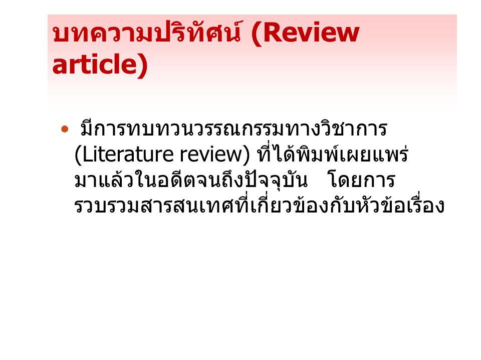 บทความปริทัศน์ (Review article) มีการทบทวนวรรณกรรมทางวิชาการ (Literature review) ที่ได้พิมพ์เผยแพร่ มาแล้วในอดีตจนถึงปัจจุบัน โดยการ รวบรวมสารสนเทศที่