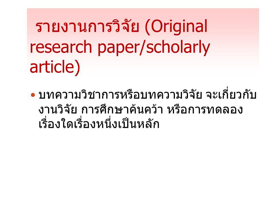 รายงานการวิจัย (Original research paper/scholarly article) บทความวิชาการหรือบทความวิจัย จะเกี่ยวกับ งานวิจัย การศึกษาค้นคว้า หรือการทดลอง เรื่องใดเรื่
