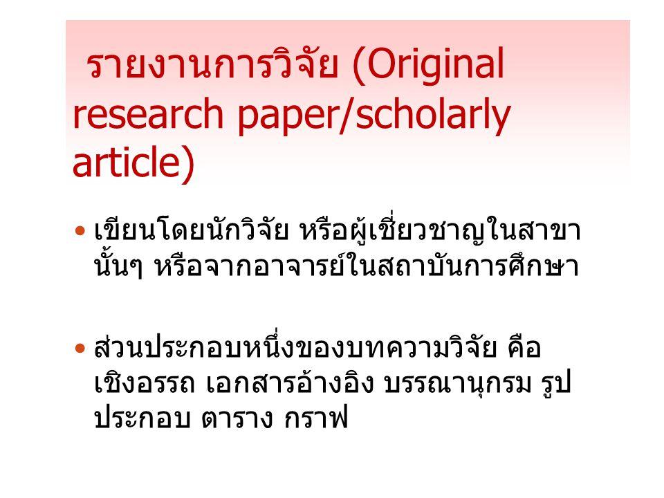 รายงานการวิจัย (Original research paper/scholarly article) เขียนโดยนักวิจัย หรือผู้เชี่ยวชาญในสาขา นั้นๆ หรือจากอาจารย์ในสถาบันการศึกษา ส่วนประกอบหนึ่