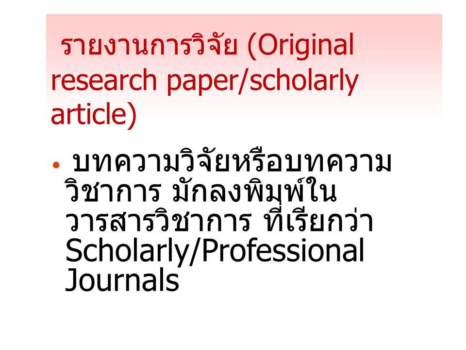 รายงานการวิจัย (Original research paper/scholarly article) บทความวิจัยหรือบทความ วิชาการ มักลงพิมพ์ใน วารสารวิชาการ ที่เรียกว่า Scholarly/Professional