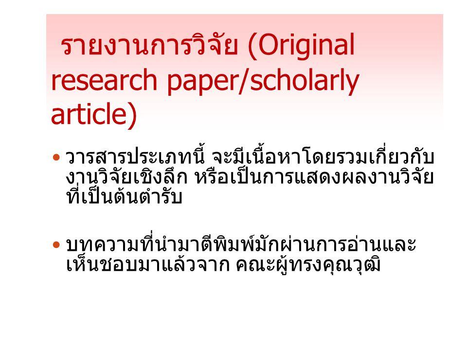 รายงานการวิจัย (Original research paper/scholarly article) วารสารประเภทนี้ จะมีเนื้อหาโดยรวมเกี่ยวกับ งานวิจัยเชิงลึก หรือเป็นการแสดงผลงานวิจัย ที่เป็