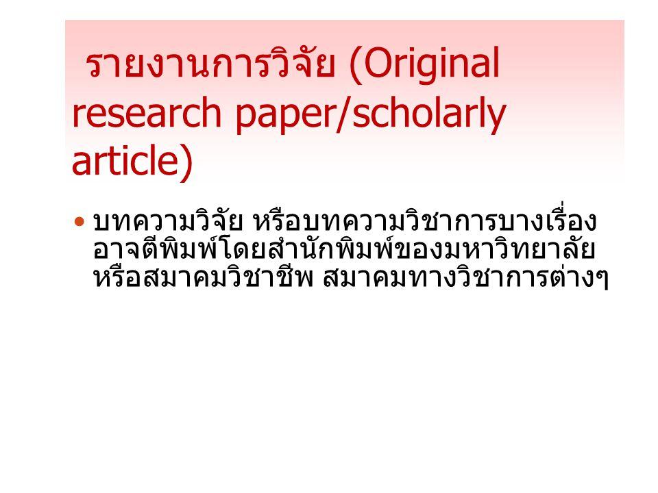 รายงานการวิจัย (Original research paper/scholarly article) บทความวิจัย หรือบทความวิชาการบางเรื่อง อาจตีพิมพ์โดยสำนักพิมพ์ของมหาวิทยาลัย หรือสมาคมวิชาช