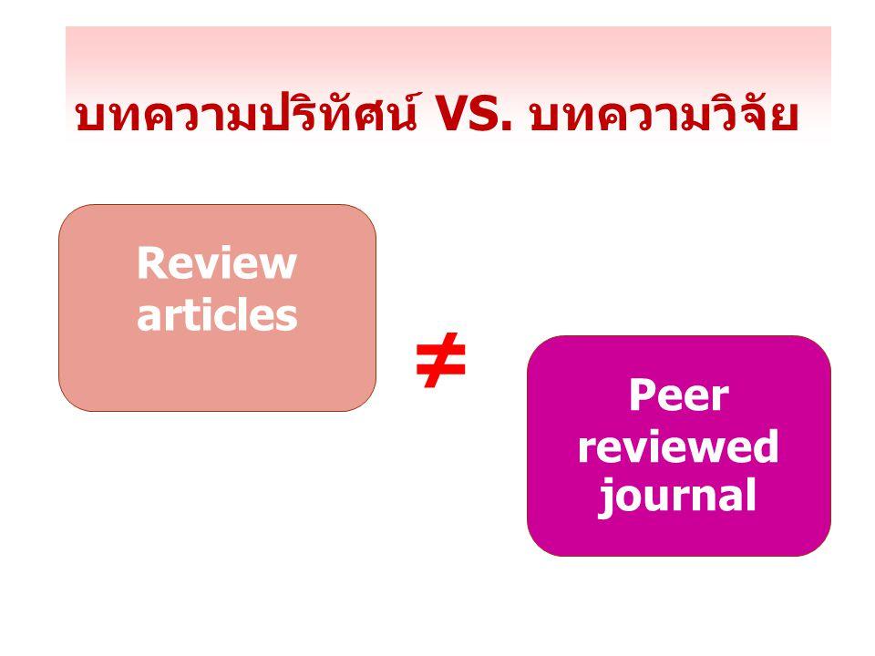 Review articles Peer reviewed journal บทความปริทัศน์ VS. บทความวิจัย ≠
