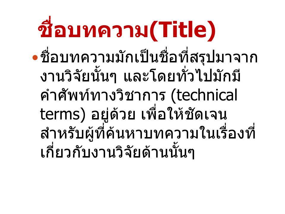 ชื่อบทความ(Title) ชื่อบทความมักเป็นชื่อที่สรุปมาจาก งานวิจัยนั้นๆ และโดยทั่วไปมักมี คำศัพท์ทางวิชาการ (technical terms) อยู่ด้วย เพื่อให้ชัดเจน สำหรับ
