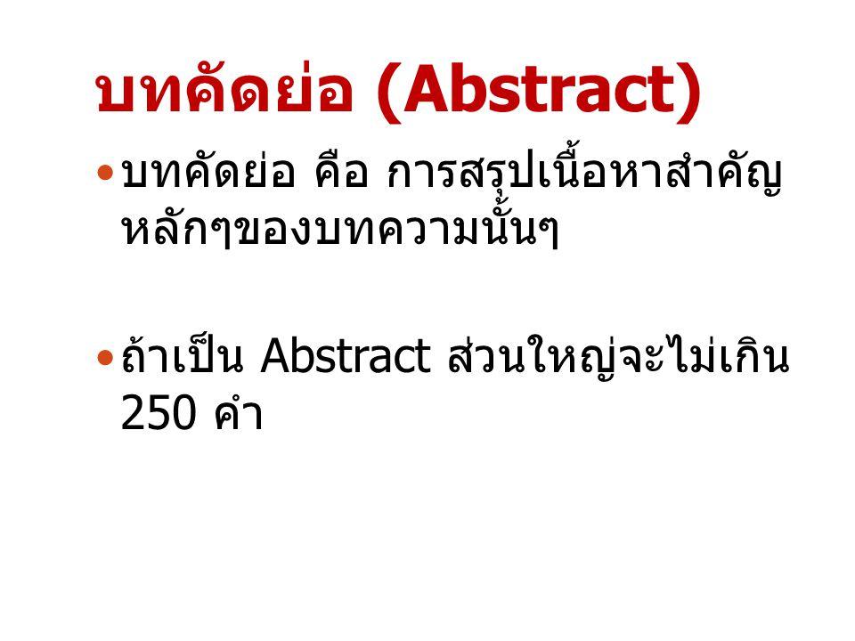 บทคัดย่อ (Abstract) บทคัดย่อ คือ การสรุปเนื้อหาสำคัญ หลักๆของบทความนั้นๆ ถ้าเป็น Abstract ส่วนใหญ่จะไม่เกิน 250 คำ
