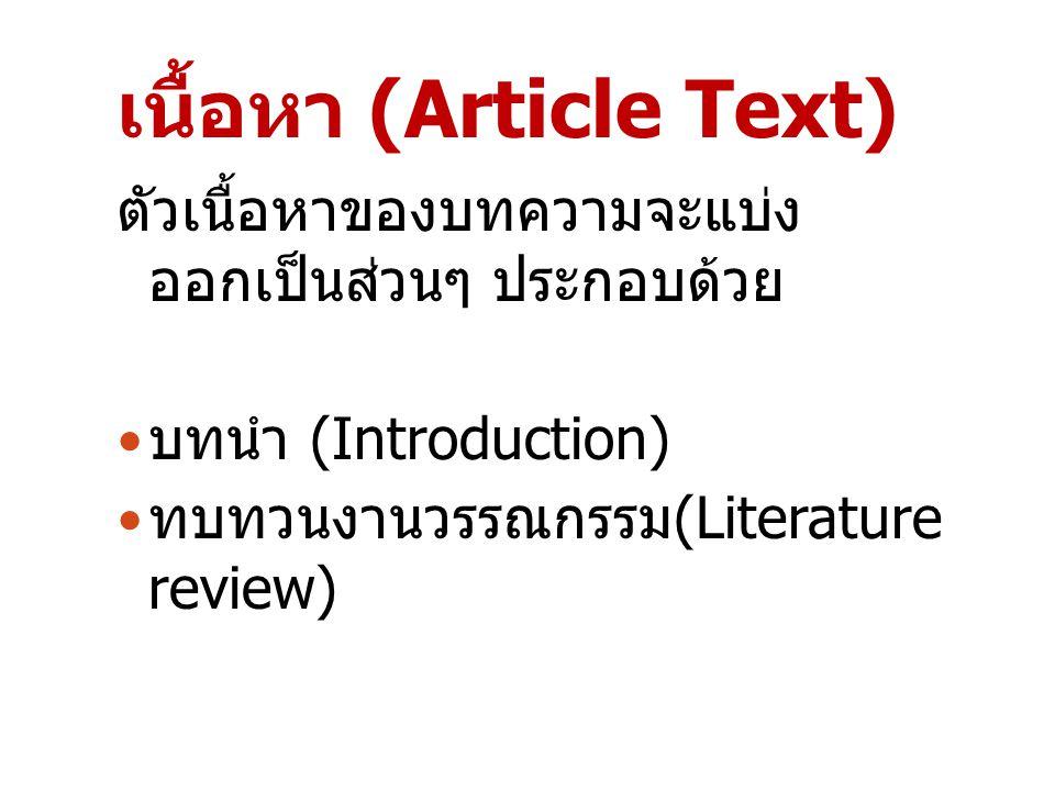 เนื้อหา (Article Text) ตัวเนื้อหาของบทความจะแบ่ง ออกเป็นส่วนๆ ประกอบด้วย บทนำ (Introduction) ทบทวนงานวรรณกรรม(Literature review)