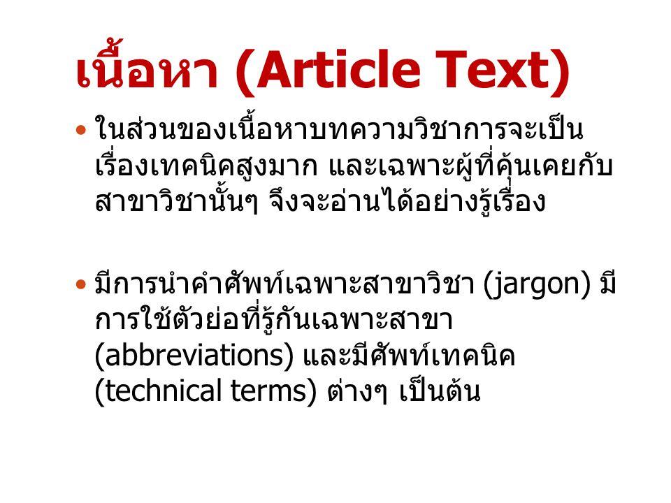 เนื้อหา (Article Text) ในส่วนของเนื้อหาบทความวิชาการจะเป็น เรื่องเทคนิคสูงมาก และเฉพาะผู้ที่คุ้นเคยกับ สาขาวิชานั้นๆ จึงจะอ่านได้อย่างรู้เรื่อง มีการน
