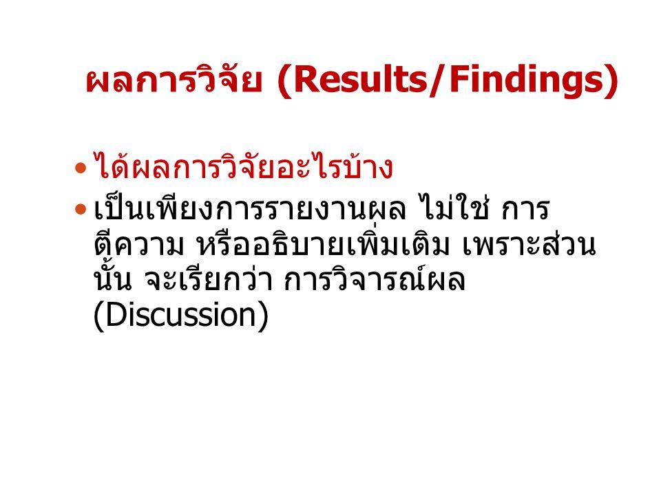 ได้ผลการวิจัยอะไรบ้าง เป็นเพียงการรายงานผล ไม่ใช่ การ ตีความ หรืออธิบายเพิ่มเติม เพราะส่วน นั้น จะเรียกว่า การวิจารณ์ผล (Discussion) ผลการวิจัย (Resul