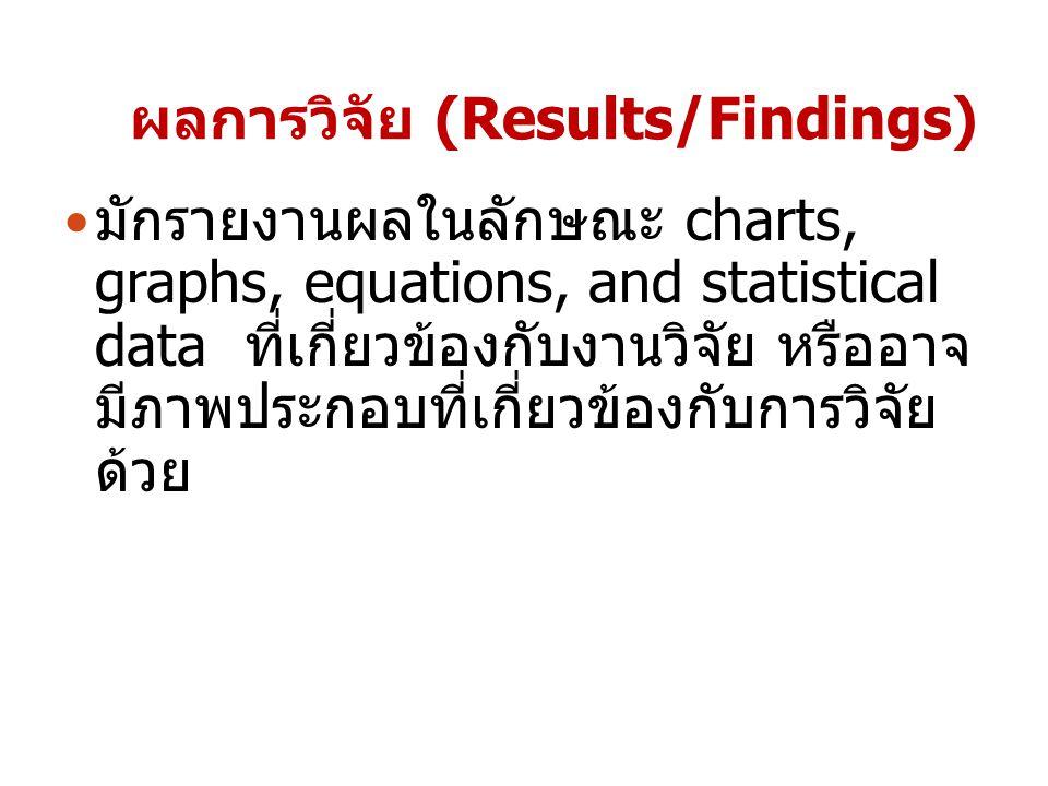 มักรายงานผลในลักษณะ charts, graphs, equations, and statistical data ที่เกี่ยวข้องกับงานวิจัย หรืออาจ มีภาพประกอบที่เกี่ยวข้องกับการวิจัย ด้วย
