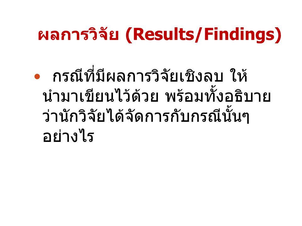 ผลการวิจัย (Results/Findings) กรณีที่มีผลการวิจัยเชิงลบ ให้ นำมาเขียนไว้ด้วย พร้อมทั้งอธิบาย ว่านักวิจัยได้จัดการกับกรณีนั้นๆ อย่างไร
