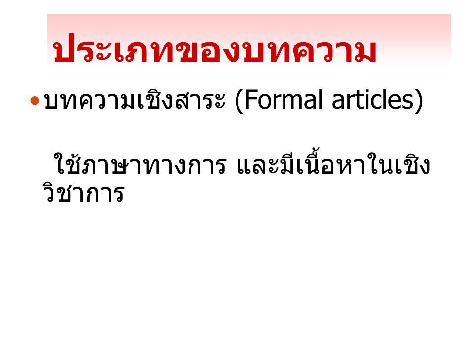 ประเภทของบทความ บทความเชิงสาระ (Formal articles) ใช้ภาษาทางการ และมีเนื้อหาในเชิง วิชาการ