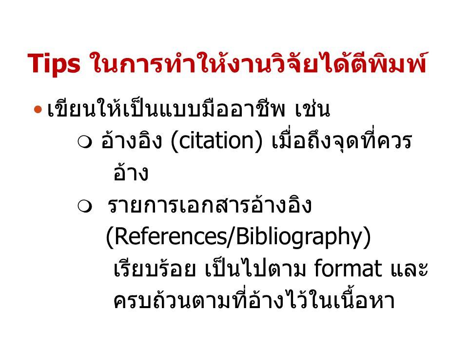 Tips ในการทำให้งานวิจัยได้ตีพิมพ์ เขียนให้เป็นแบบมืออาชีพ เช่น  อ้างอิง (citation) เมื่อถึงจุดที่ควร อ้าง  รายการเอกสารอ้างอิง (References/Bibliogra