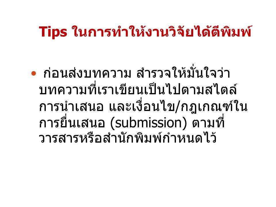 Tips ในการทำให้งานวิจัยได้ตีพิมพ์ ก่อนส่งบทความ สำรวจให้มั่นใจว่า บทความที่เราเขียนเป็นไปตามสไตล์ การนำเสนอ และเงื่อนไข/กฎเกณฑ์ใน การยื่นเสนอ (submiss