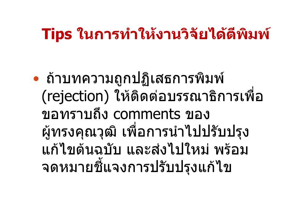 Tips ในการทำให้งานวิจัยได้ตีพิมพ์ ถ้าบทความถูกปฏิเสธการพิมพ์ (rejection) ให้ติดต่อบรรณาธิการเพื่อ ขอทราบถึง comments ของ ผู้ทรงคุณวุฒิ เพื่อการนำไปปรั