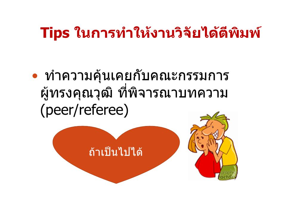 Tips ในการทำให้งานวิจัยได้ตีพิมพ์ ทำความคุ้นเคยกับคณะกรรมการ ผู้ทรงคุณวุฒิ ที่พิจารณาบทความ (peer/referee) ถ้าเป็นไปได้