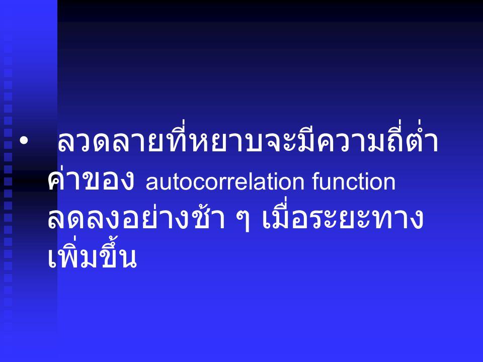 ลวดลายที่หยาบจะมีความถี่ต่ำ ค่าของ autocorrelation function ลดลงอย่างช้า ๆ เมื่อระยะทาง เพิ่มขึ้น