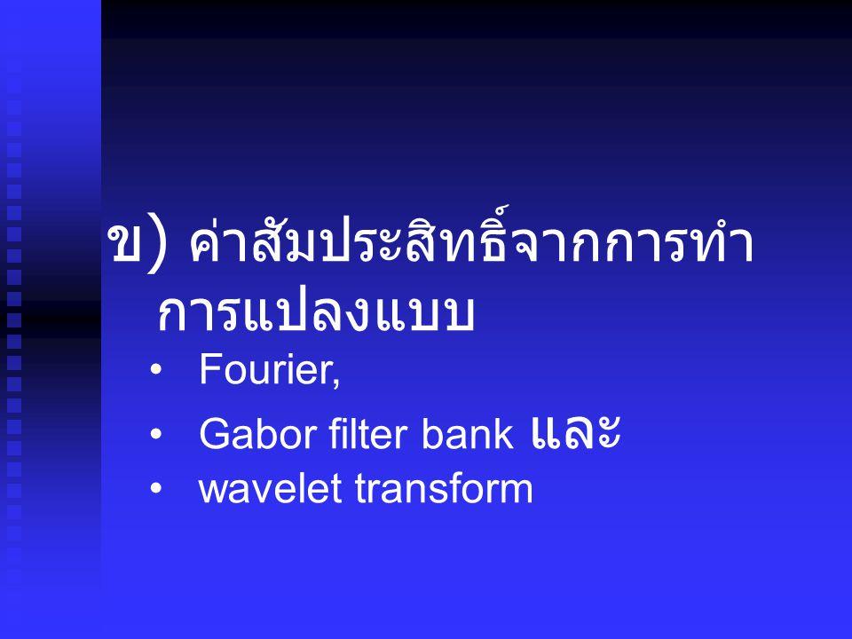 ข ) ค่าสัมประสิทธิ์จากการทำ การแปลงแบบ Fourier, Gabor filter bank และ wavelet transform