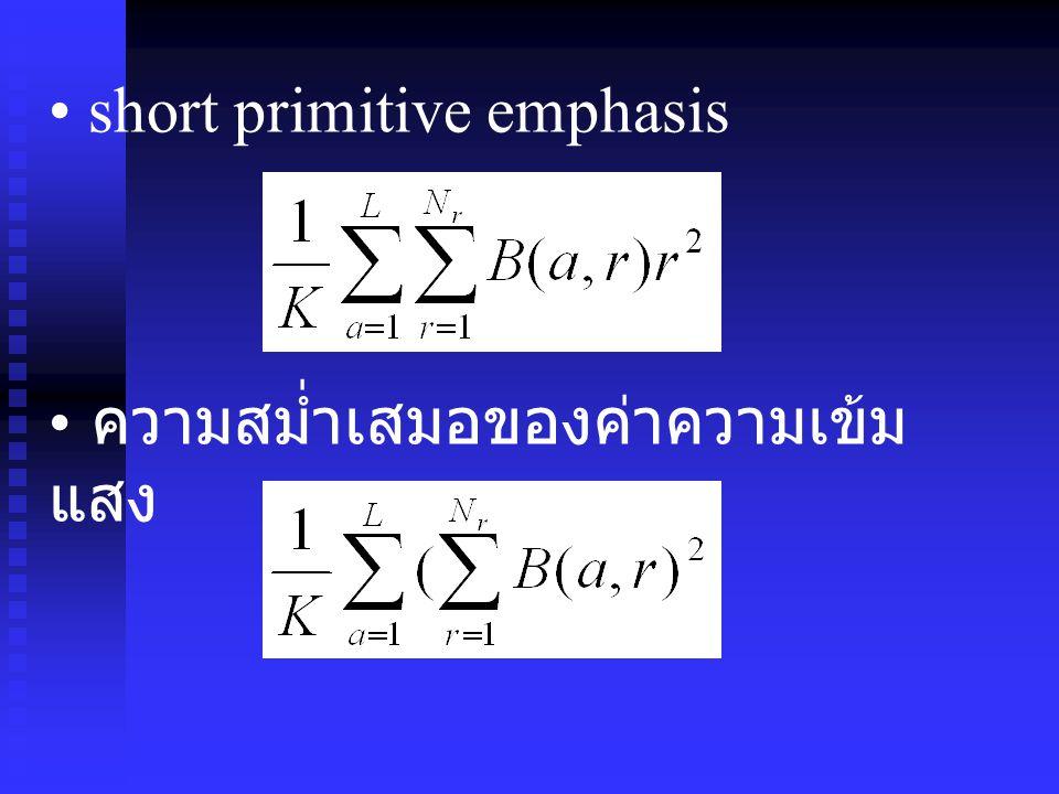 short primitive emphasis ความสม่ำเสมอของค่าความเข้ม แสง