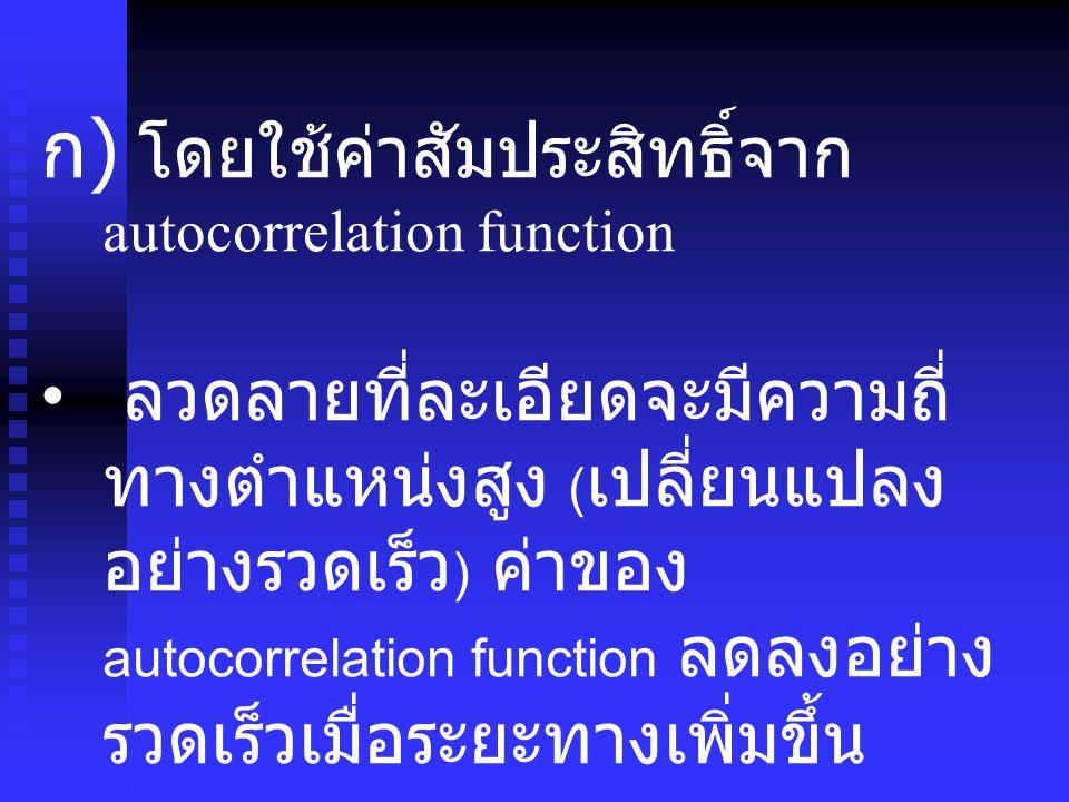 ก ) โดยใช้ค่าสัมประสิทธิ์จาก autocorrelation function ลวดลายที่ละเอียดจะมีความถี่ ทางตำแหน่งสูง ( เปลี่ยนแปลง อย่างรวดเร็ว ) ค่าของ autocorrelation fu
