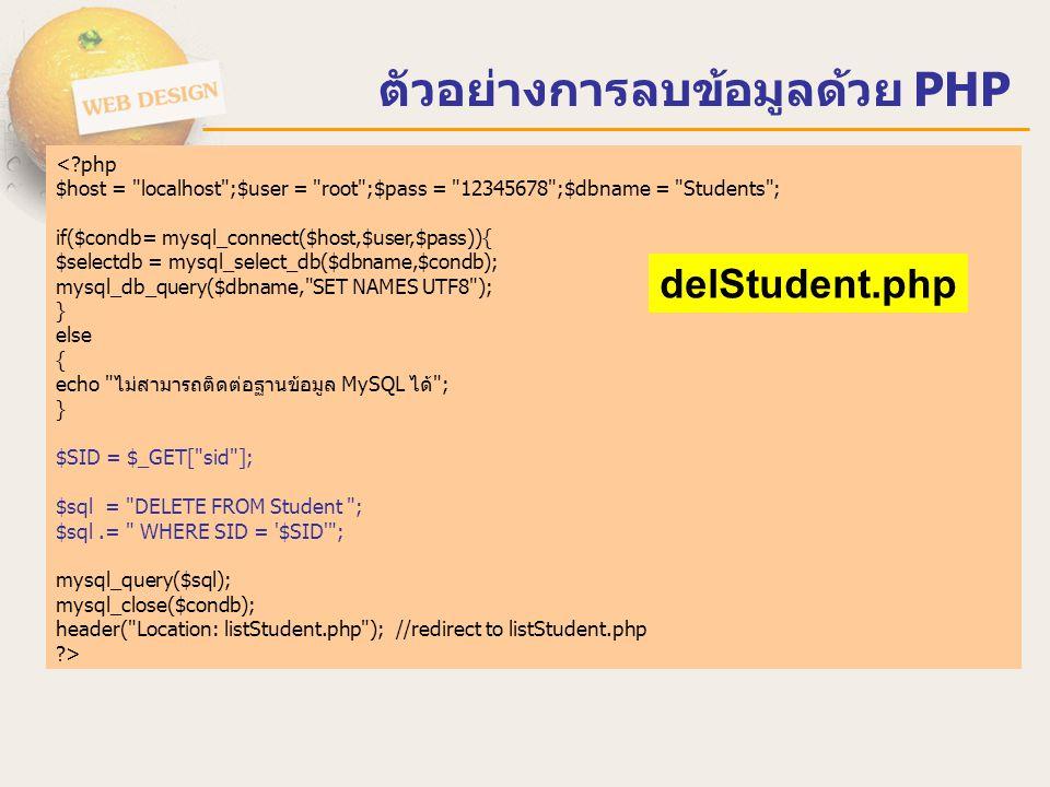 ตัวอย่างการลบข้อมูลด้วย PHP <?php $host =