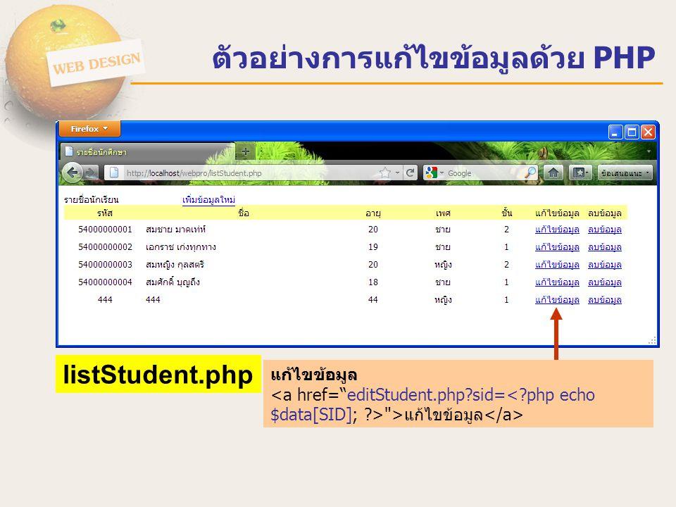ตัวอย่างการแก้ไขข้อมูลด้วย PHP แก้ไขข้อมูล
