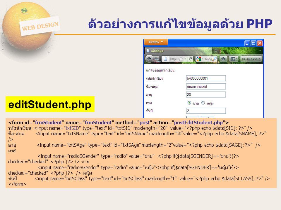 """ตัวอย่างการแก้ไขข้อมูลด้วย PHP รหัสนักเรียน """" /> ชื่อ-สกุล """" /> อายุ """" /> เพศ checked="""