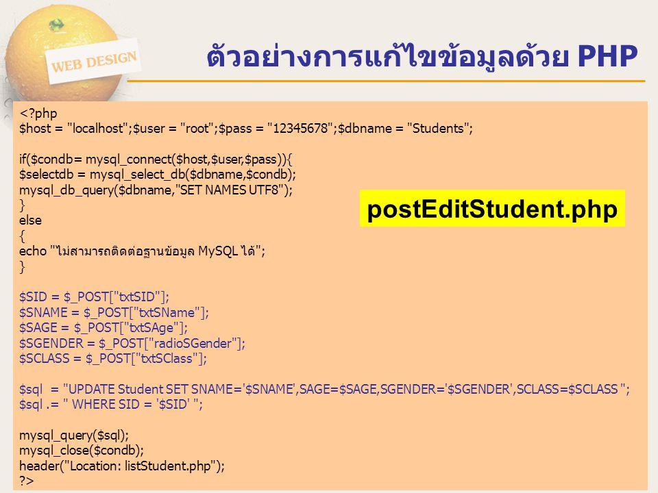 ตัวอย่างการแก้ไขข้อมูลด้วย PHP <?php $host =
