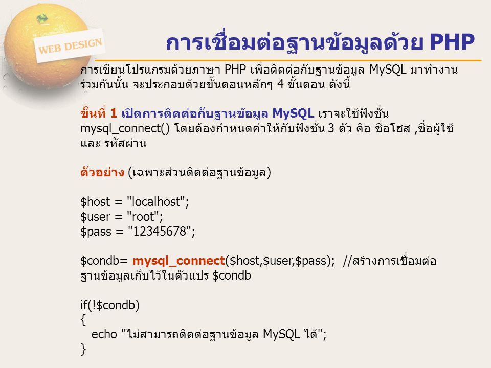 ตัวอย่างการแก้ไขข้อมูลด้วย PHP <?php $host = localhost ; $user = root ; $pass = 12345678 ; $dbname = Students ; if($condb= mysql_connect($host,$user,$pass)){ $selectdb = mysql_select_db($dbname,$condb); mysql_db_query($dbname, SET NAMES UTF8 ); } else { echo ไม่สามารถติดต่อฐานข้อมูล MySQL ได้ ; } $SID = $_GET[ sid ]; $sql = mysql_query( SELECT * FROM Student WHERE SID = $SID ); $data = mysql_fetch_array($sql); ?> editStudent.php