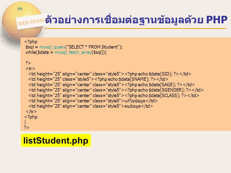 ตัวอย่างการเชื่อมต่อฐานข้อมูลด้วย PHP <?php $sql = mysql_query(