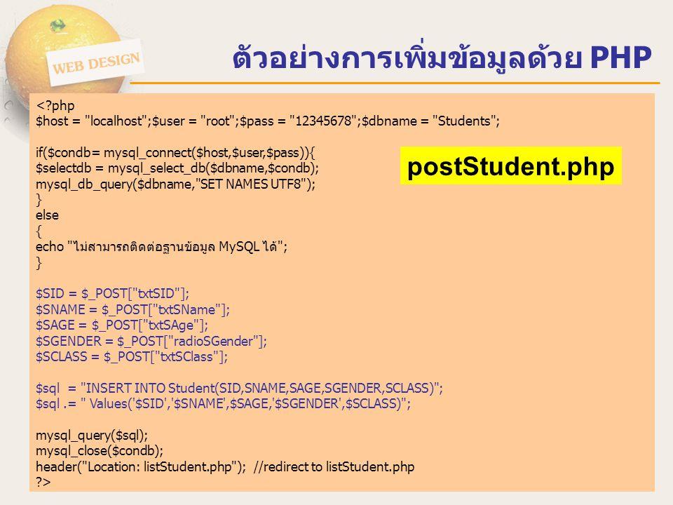 ตัวอย่างการเพิ่มข้อมูลด้วย PHP <?php $host =