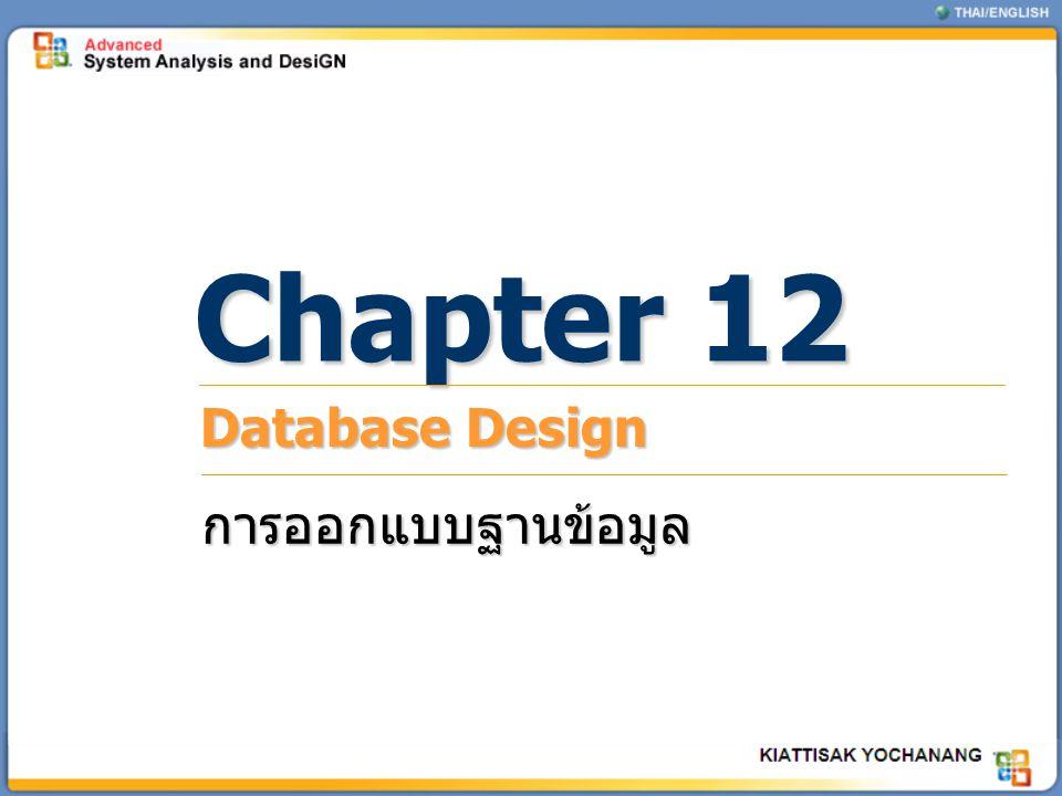 การกำจัด External Identifier 12.22 เนื่องจาก Relational Model จะไม่ปรากฏ Identifier แบบ External Identifier ดังนั้นจึงต้องแปลง External Identifier ให้อยู่ในรูป Internal Identifier โดยมีขั้นตอนดังนี้ 1.แปลง External Identifier ไปเป็น Attribute ใหม่ของ Weak โดย Attribute ใหม่นี้จะทำหน้าที่เป็น Identifier ร่วมกับ Identifier เดิมของ Weak Entity 2.ตัด Relationship ระหว่าง Strong Entity และ Weak Entity ทิ้ง