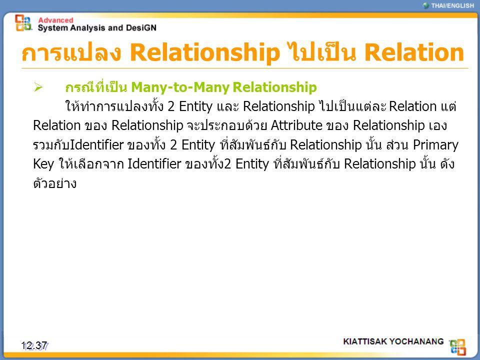 การแปลง Relationship ไปเป็น Relation 12.37  กรณีที่เป็น Many-to-Many Relationship ให้ทำการแปลงทั้ง 2 Entity และ Relationship ไปเป็นแต่ละ Relation แต่
