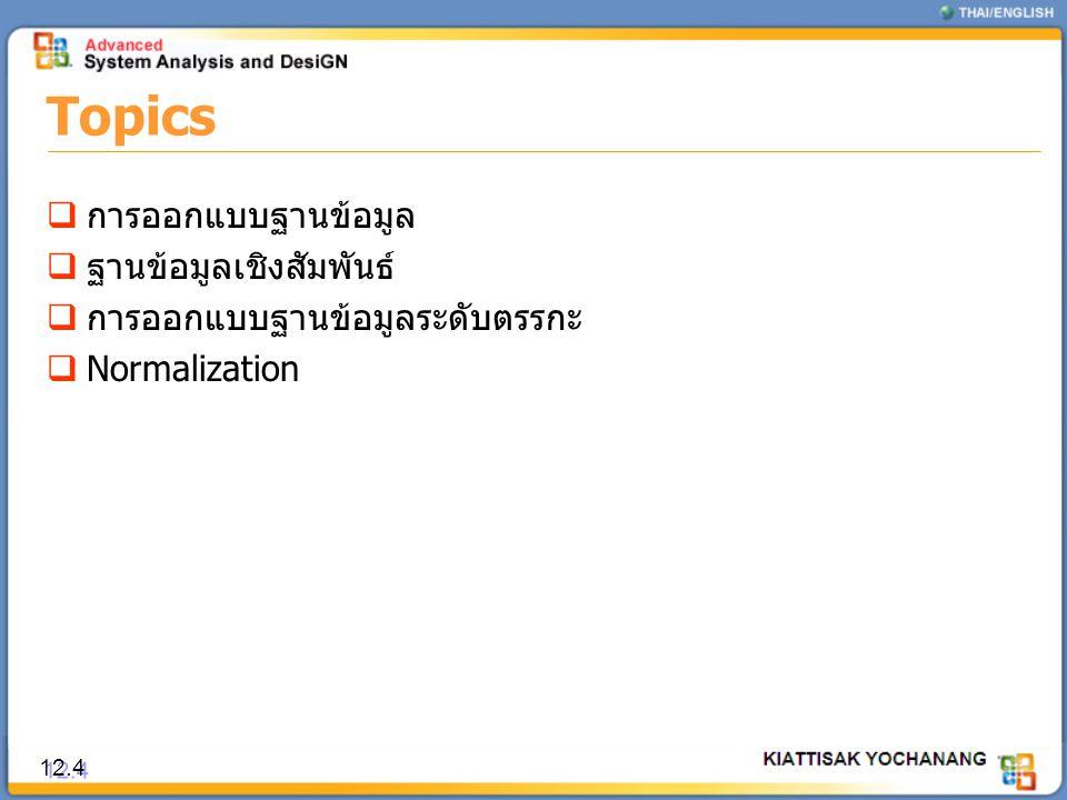 Topics 12.4  การออกแบบฐานข้อมูล  ฐานข้อมูลเชิงสัมพันธ์  การออกแบบฐานข้อมูลระดับตรรกะ  Normalization