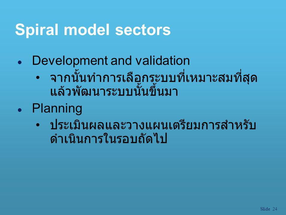 Slide 24 Spiral model sectors l Development and validation จากนั้นทำการเลือกระบบที่เหมาะสมที่สุด แล้วพัฒนาระบบนั้นขึ้นมา l Planning ประเมินผลและวางแผน