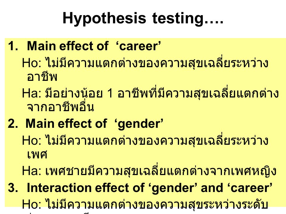Hypothesis testing…. 1.Main effect of 'career' Ho: ไม่มีความแตกต่างของความสุขเฉลี่ยระหว่าง อาชีพ Ha: มีอย่างน้อย 1 อาชีพที่มีความสุขเฉลี่ยแตกต่าง จากอ